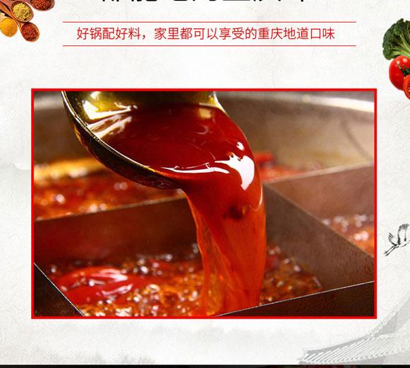河南豫元食品有限公司-自然火锅02_04