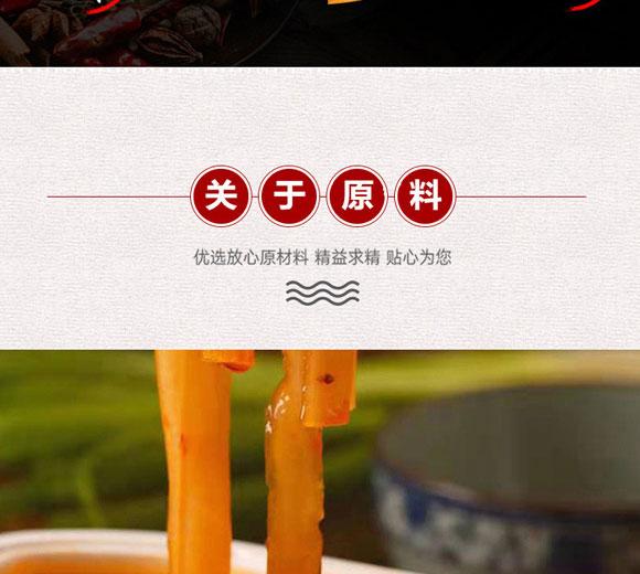 河南豫元食品有限公司-自然火锅02_06