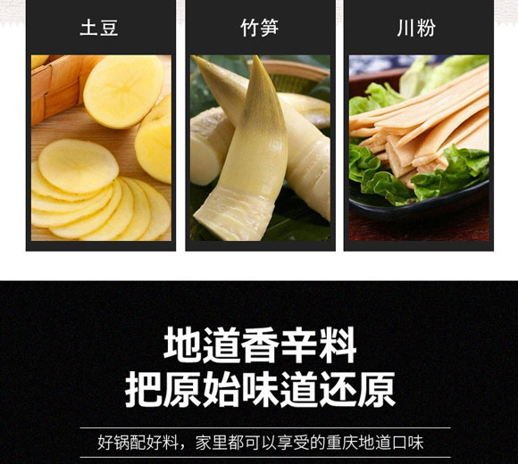 河南豫元食品有限公司-自然火锅02_08