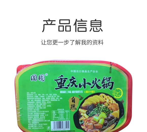 河南豫元食品有限公司-自然火锅01_02