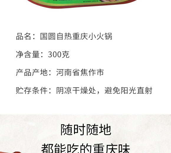 河南豫元食品有限公司-自然火锅01_03