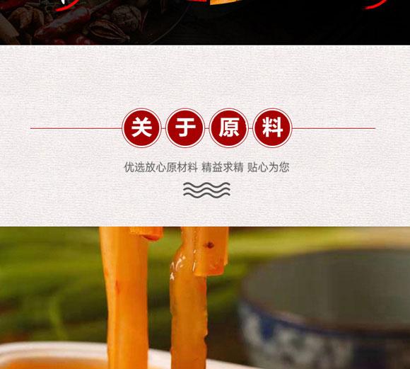 河南豫元食品有限公司-自然火锅01_06