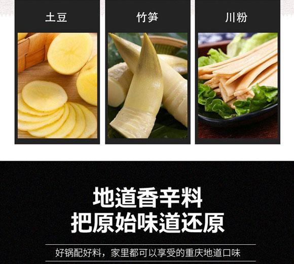河南豫元食品有限公司-自然火锅01_08