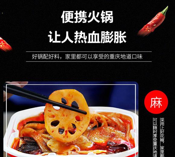 河南豫元食品有限公司-自然火锅01_10