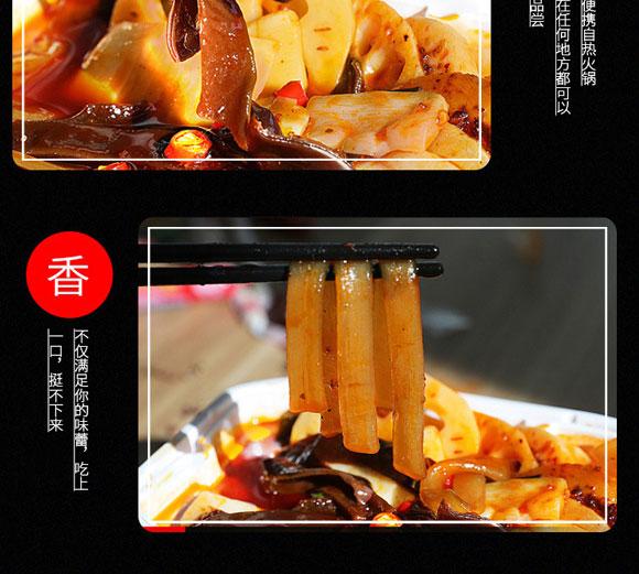 河南豫元食品有限公司-自然火锅01_12