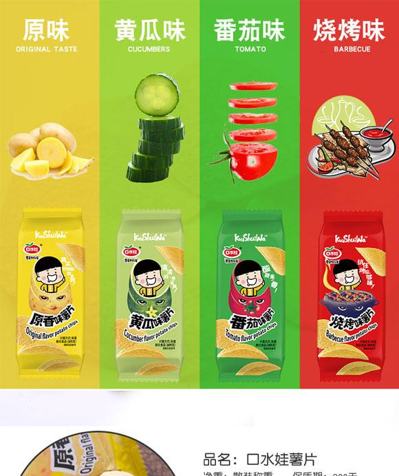 口水娃薯片 (1)
