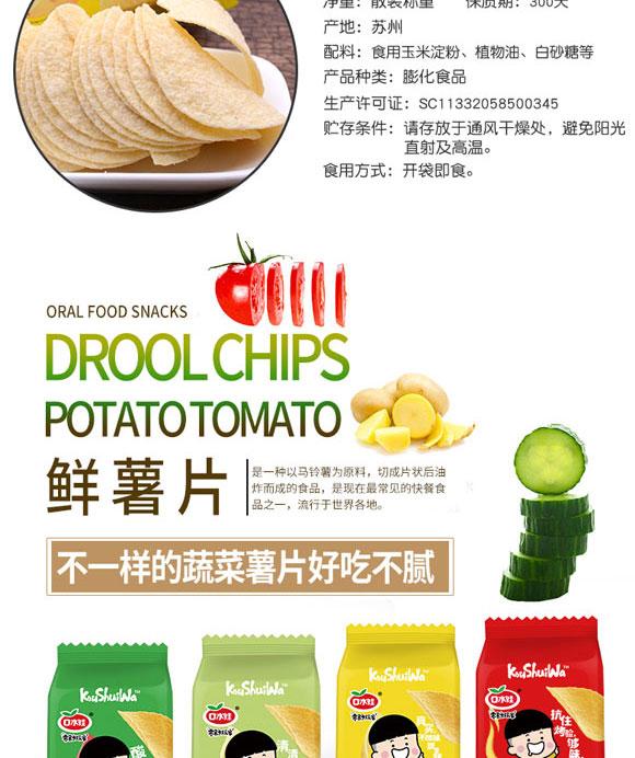 口水娃薯片 (2)