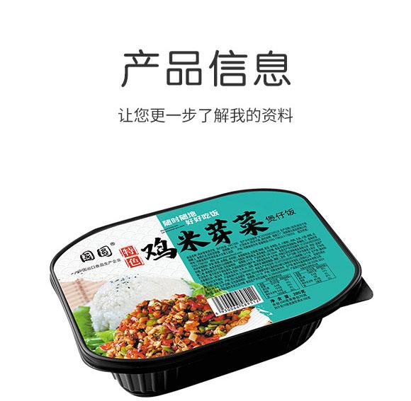 河南豫元食品有限公司-煲仔饭09_02