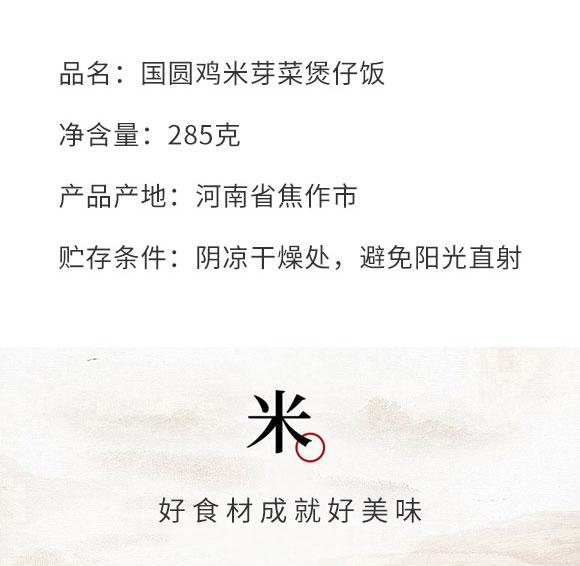 河南豫元食品有限公司-煲仔饭09_03