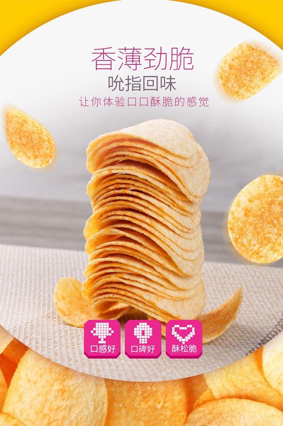 口水娃薯片透明装_01