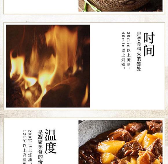 河南豫元食品有限公司-煲仔饭09_09