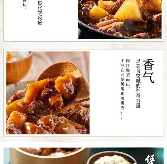 河南豫元食品有限公司-煲仔饭09_10