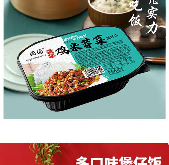 河南豫元食品有限公司-煲仔饭09_11