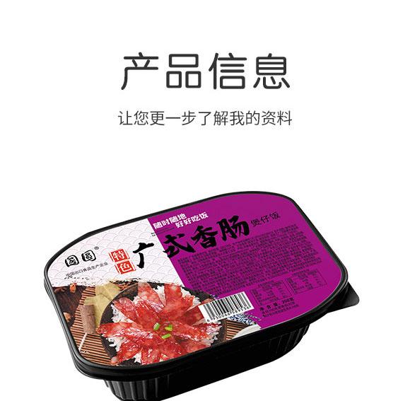 河南豫元食品有限公司-煲仔饭07_02