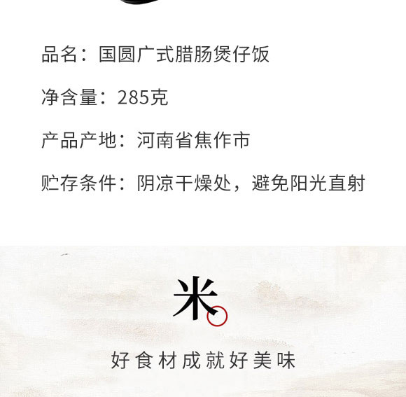 河南豫元食品有限公司-煲仔饭07_03