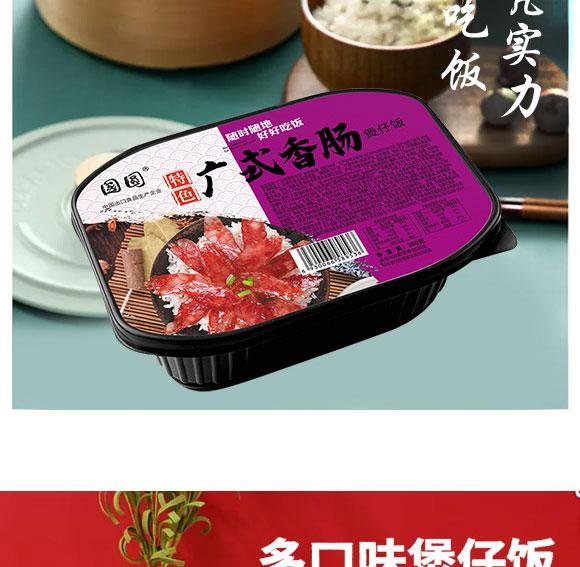 河南豫元食品有限公司-煲仔饭07_11