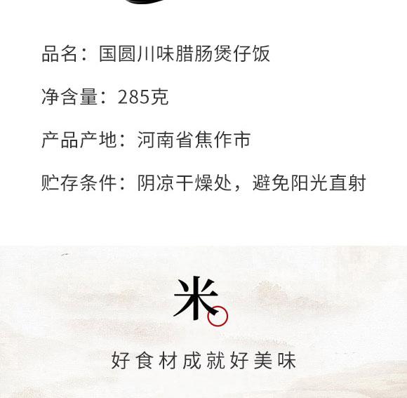 河南豫元食品有限公司-煲仔饭06_03
