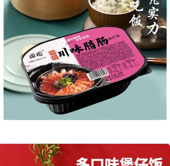 河南豫元食品有限公司-煲仔饭06_11