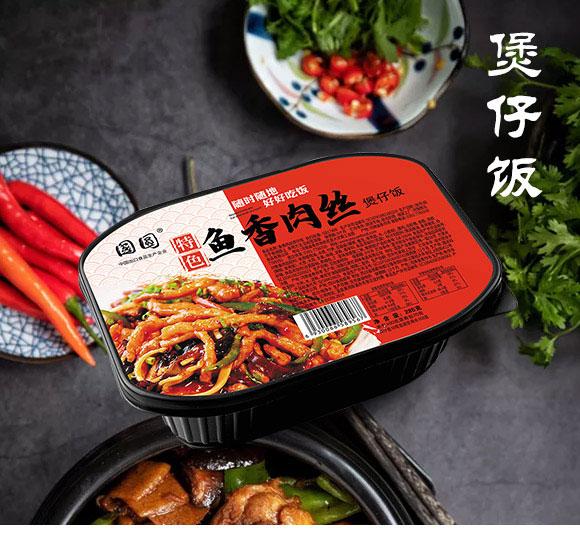 河南豫元食品有限公司-煲仔饭05_01