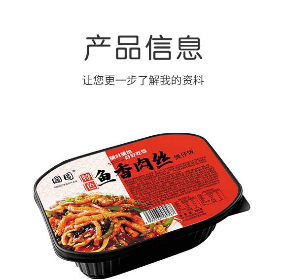 河南豫元食品有限公司-煲仔饭05_02