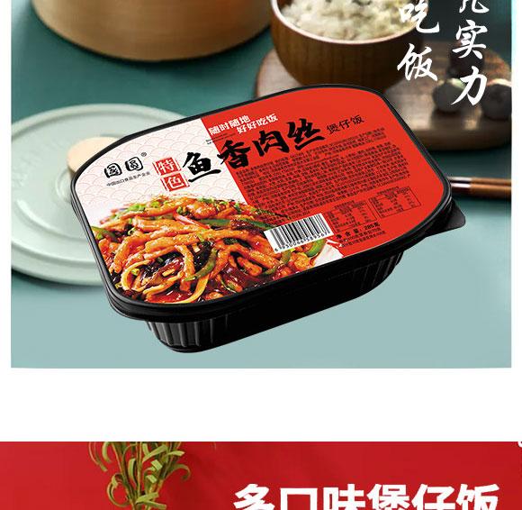 河南豫元食品有限公司-煲仔饭05_11