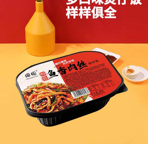 河南豫元食品有限公司-煲仔饭05_12