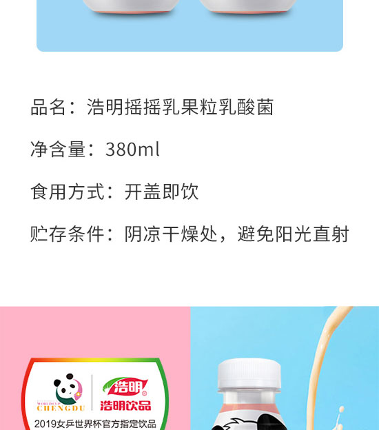 河南浩明饮品有限公司-乳酸菌12_03