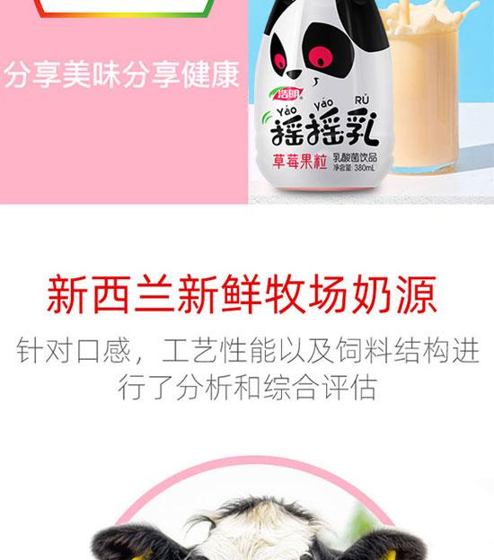 河南浩明饮品有限公司-乳酸菌12_04