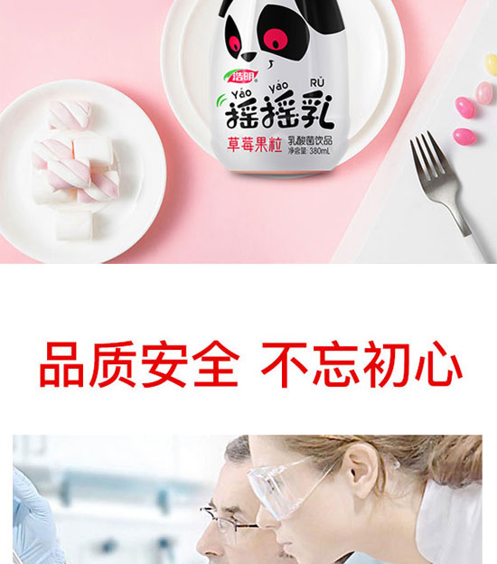 河南浩明饮品有限公司-乳酸菌12_06