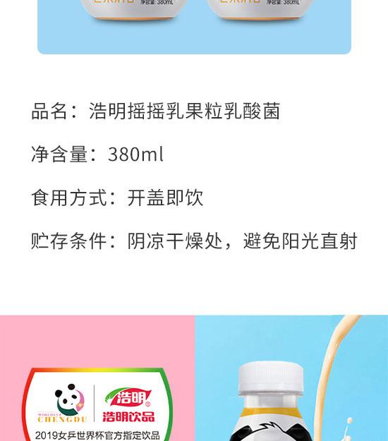 河南浩明饮品有限公司-乳酸菌11_03