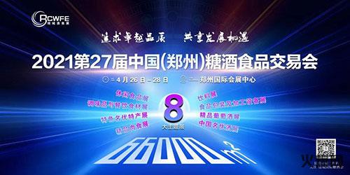 2021第27届郑州国际糖酒会
