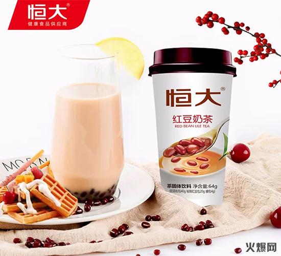 恒大卖奶茶啦!毛利30%-40%,2020杯装奶茶颠覆新品重磅招商!