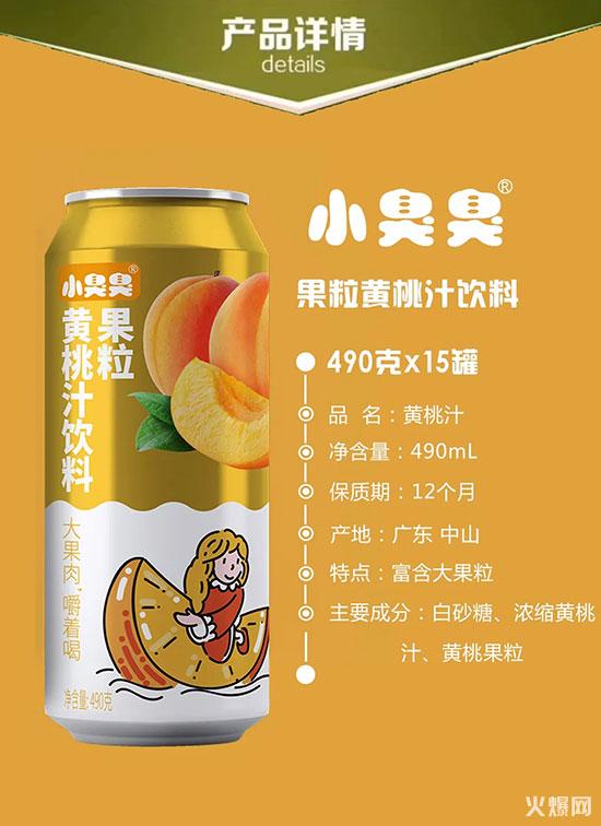小臭臭果粒果汁系列饮品