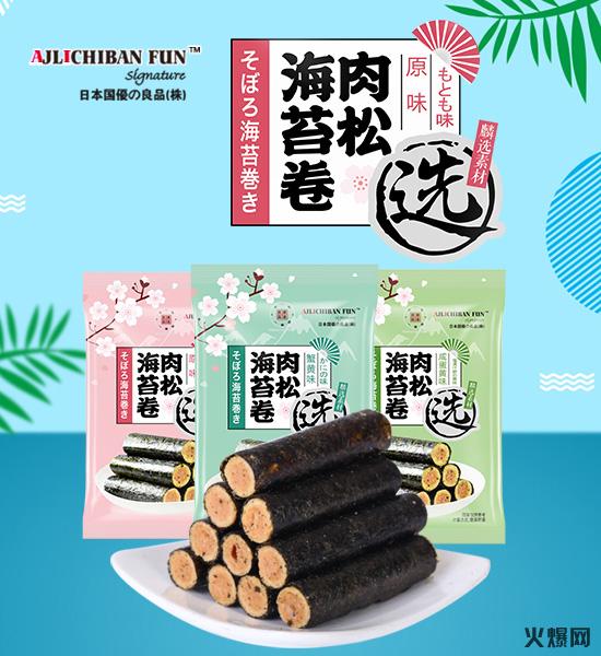 日本国优良品肉松海苔卷,酥脆的海苔、鲜香的蛋卷、松软的肉松,三重暴击、畅享美味!