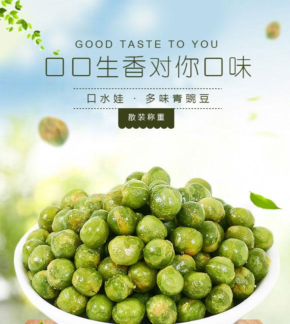 口水娃青豌豆香辣味 (1)