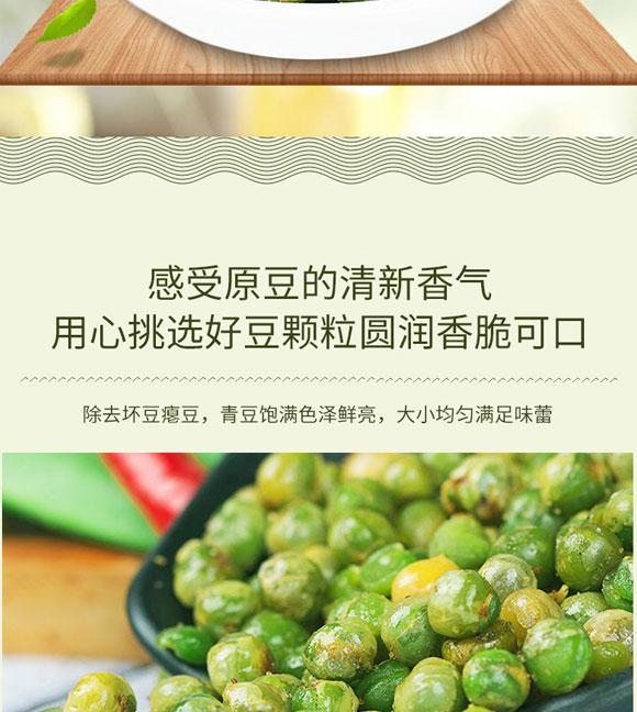 口水娃青豌豆香辣味 (2)