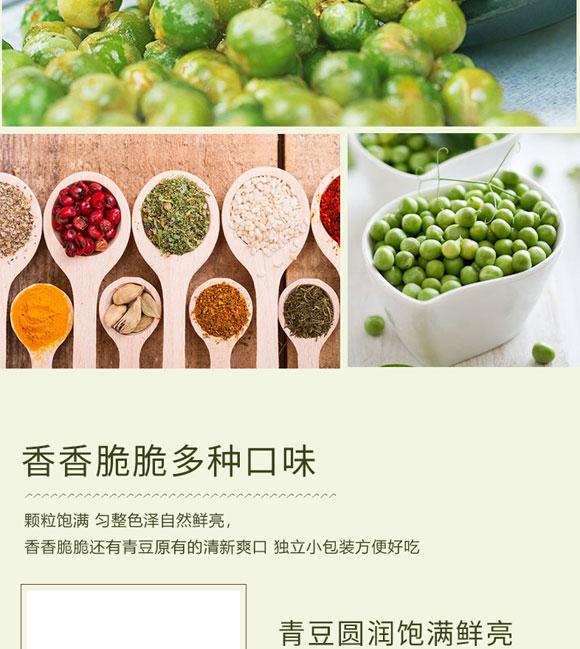 口水娃青豌豆香辣味 (3)