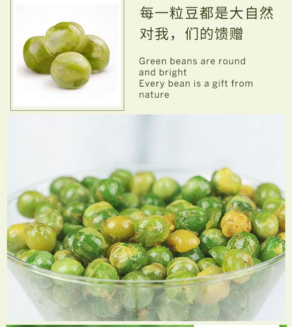 口水娃青豌豆香辣味 (4)