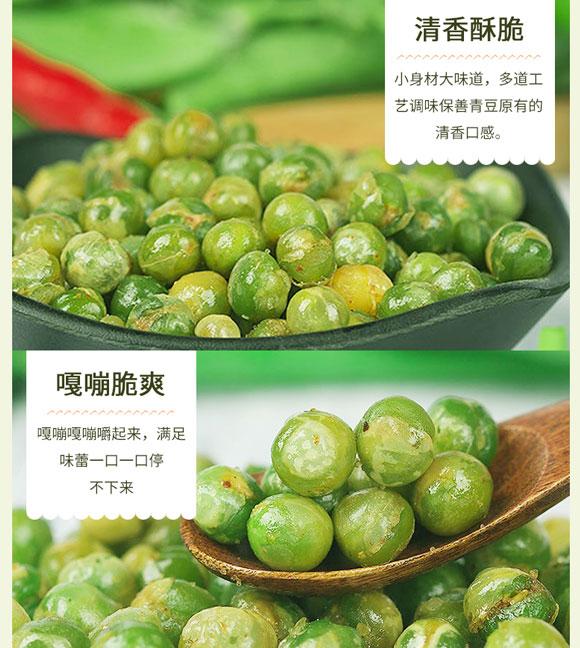 口水娃青豌豆香辣味 (5)