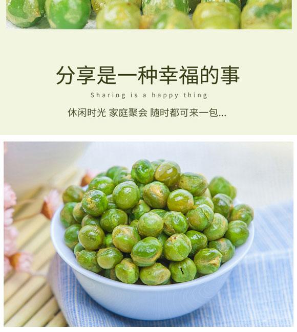 口水娃青豌豆香辣味 (6)