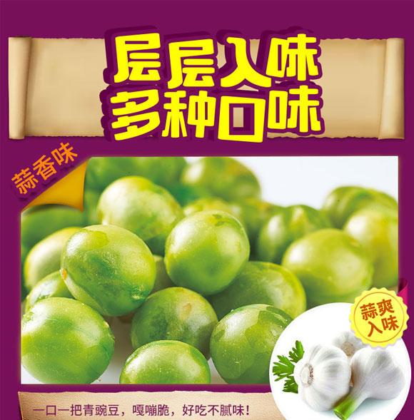 口水娃青豌豆30g (1)