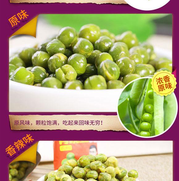 口水娃青豌豆30g (2)