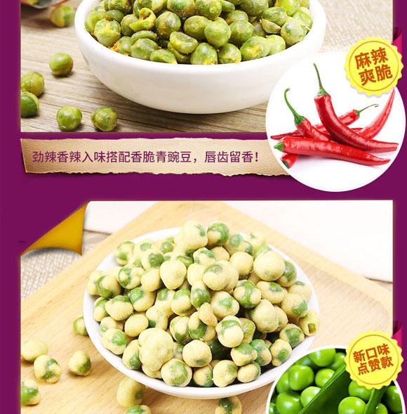口水娃青豌豆30g (3)