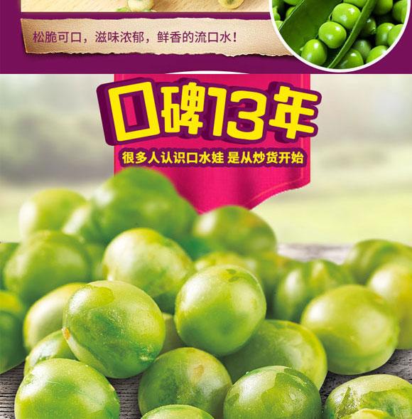 口水娃青豌豆30g (4)