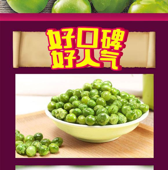 口水娃青豌豆30g (5)