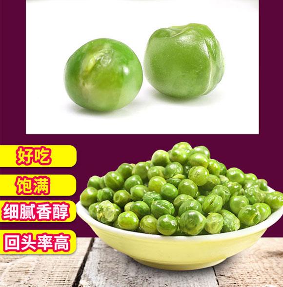 口水娃青豌豆30g (6)