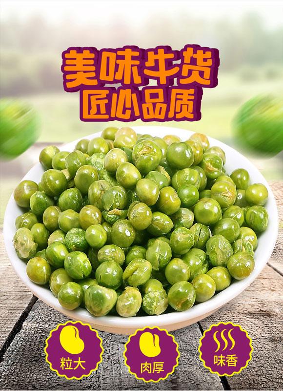 口水娃青豌豆烤肉味30g袋装 (1)