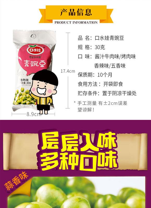 口水娃青豌豆烤肉味30g袋装 (2)