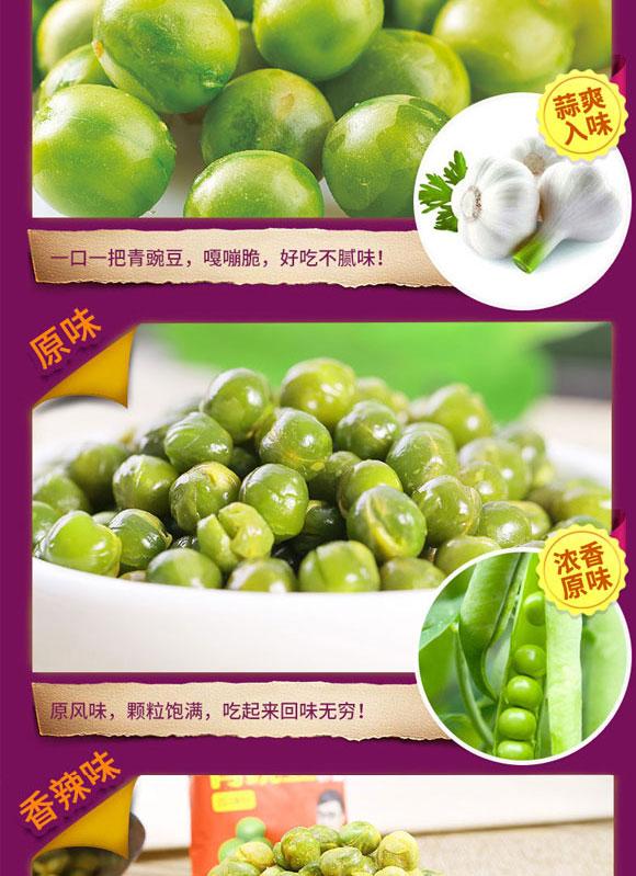 口水娃青豌豆烤肉味30g袋装 (3)
