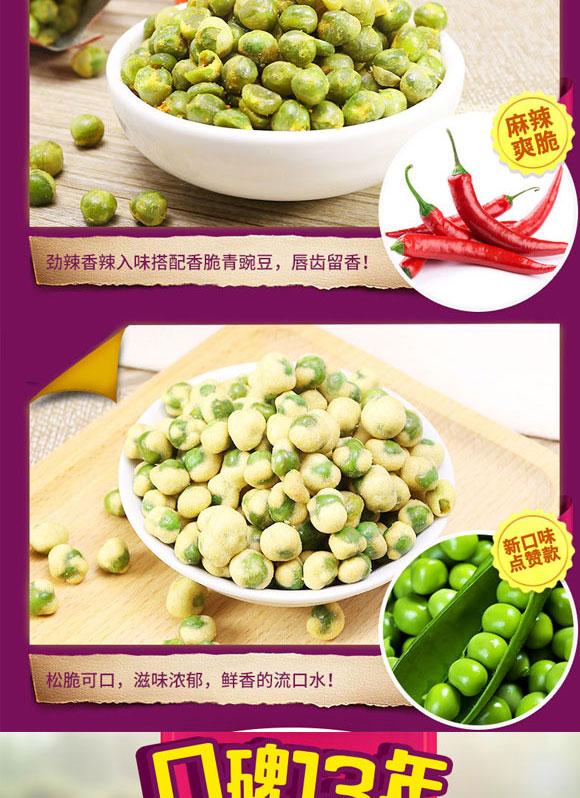 口水娃青豌豆烤肉味30g袋装 (4)